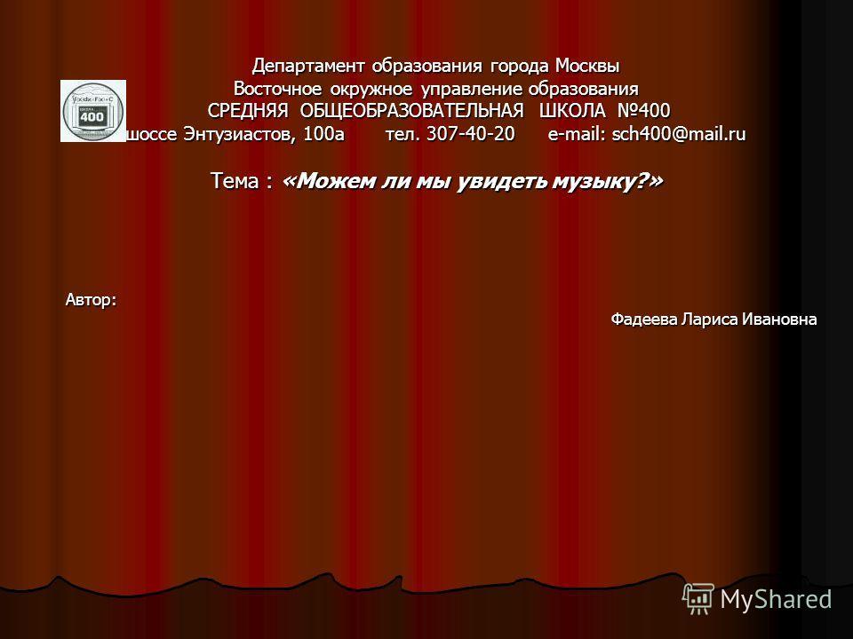 Департамент образования города Москвы Восточное окружное управление образования СРЕДНЯЯ ОБЩЕОБРАЗОВАТЕЛЬНАЯ ШКОЛА 400 СРЕДНЯЯ ОБЩЕОБРАЗОВАТЕЛЬНАЯ ШКОЛА 400 шоссе Энтузиастов, 100а тел. 307-40-20 e-mail: sch400@mail.ru Тема : «Можем ли мы увидеть музы