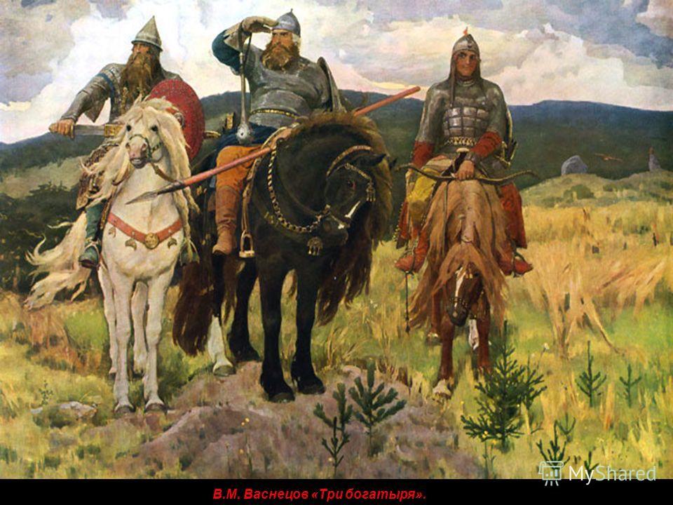 В.М. Васнецов «Три богатыря».