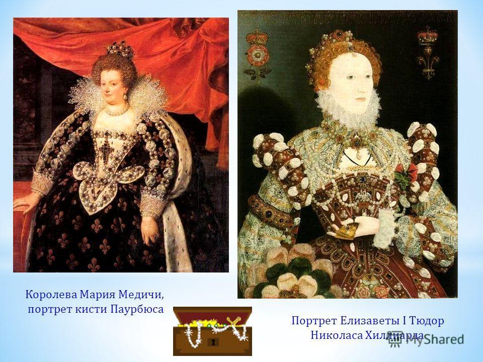 Королева Мария Медичи, портрет кисти Паурбюса Портрет Елизаветы I Тюдор Николаса Хиллиарда