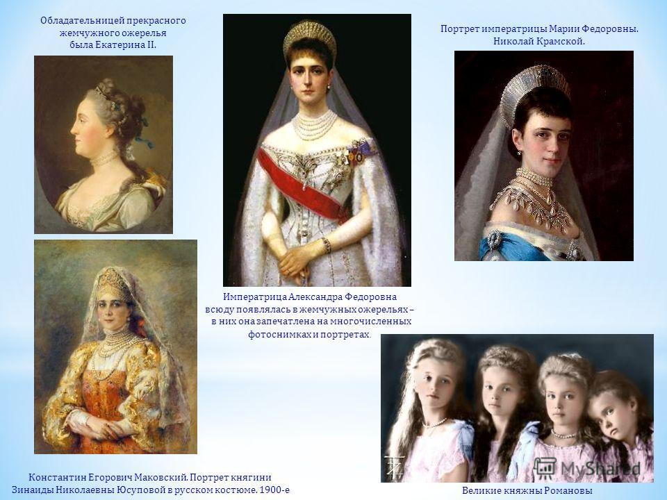 Портрет императрицы Марии Федоровны. Николай Крамской. Обладательницей прекрасного жемчужного ожерелья была Екатерина II. Императрица Александра Федоровна всюду появлялась в жемчужных ожерельях – в них она запечатлена на многочисленных фотоснимках и