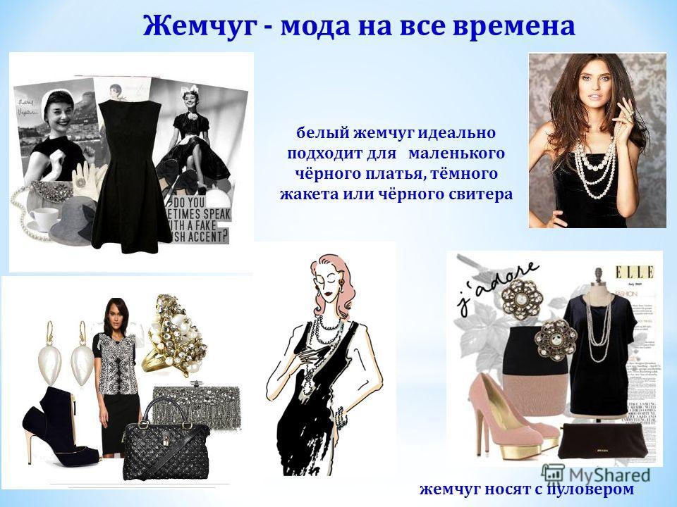 белый жемчуг идеально подходит для маленького чёрного платья, тёмного жакета или чёрного свитера жемчуг носят с пуловером Жемчуг - мода на все времена