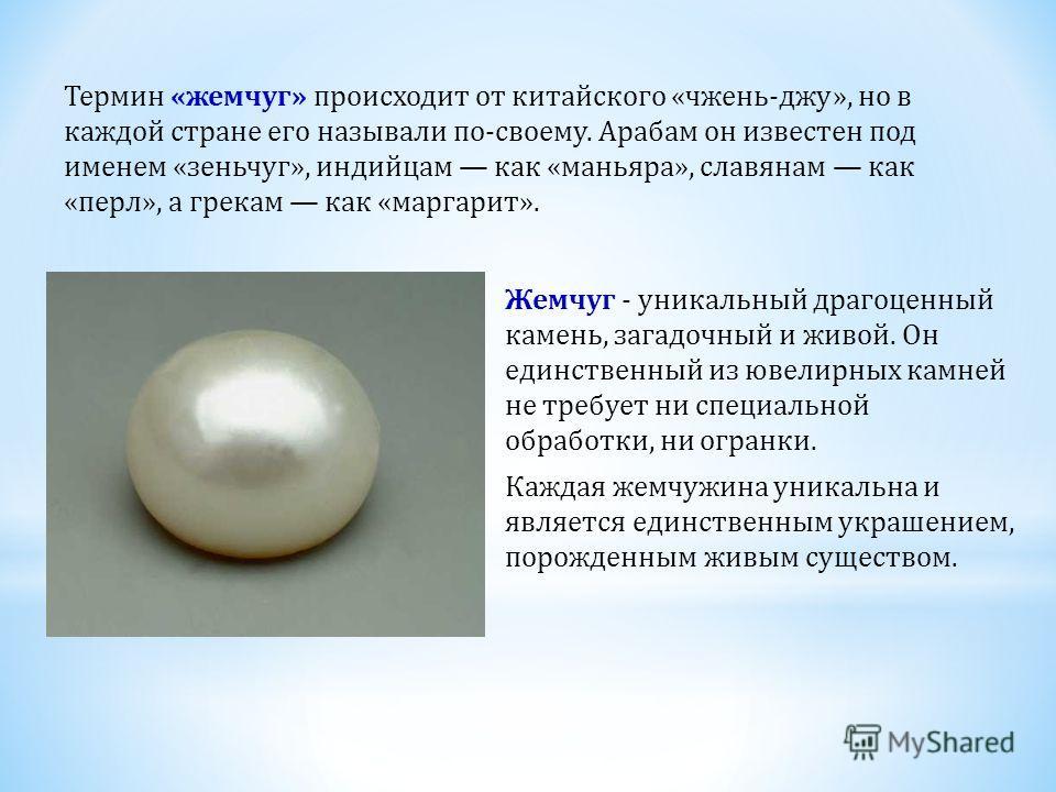 Жемчуг - уникальный драгоценный камень, загадочный и живой. Он единственный из ювелирных камней не требует ни специальной обработки, ни огранки. Каждая жемчужина уникальна и является единственным украшением, порожденным живым существом.