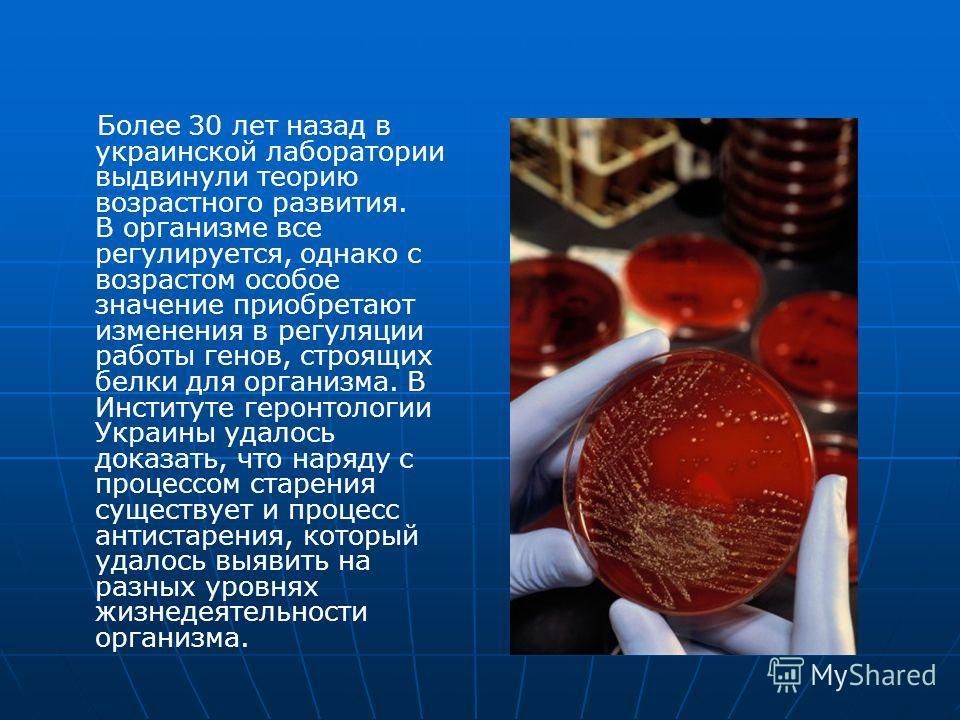 Более 30 лет назад в украинской лаборатории выдвинули теорию возрастного развития. В организме все регулируется, однако с возрастом особое значение приобретают изменения в регуляции работы генов, строящих белки для организма. В Институте геронтологии