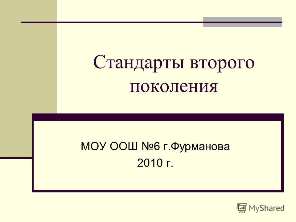 Стандарты второго поколения МОУ ООШ 6 г.Фурманова 2010 г.