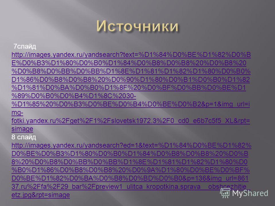 7слайд http://images.yandex.ru/yandsearch?text=%D1%84%D0%BE%D1%82%D0%B E%D0%B3%D1%80%D0%B0%D1%84%D0%B8%D0%B8%20%D0%B8%20 %D0%B8%D0%BB%D0%BB%D1%8E%D1%81%D1%82%D1%80%D0%B0% D1%86%D0%B8%D0%B8%20%D0%90%D1%80%D0%B1%D0%B0%D1%82 %D1%81%D0%BA%D0%B0%D1%8F%20%