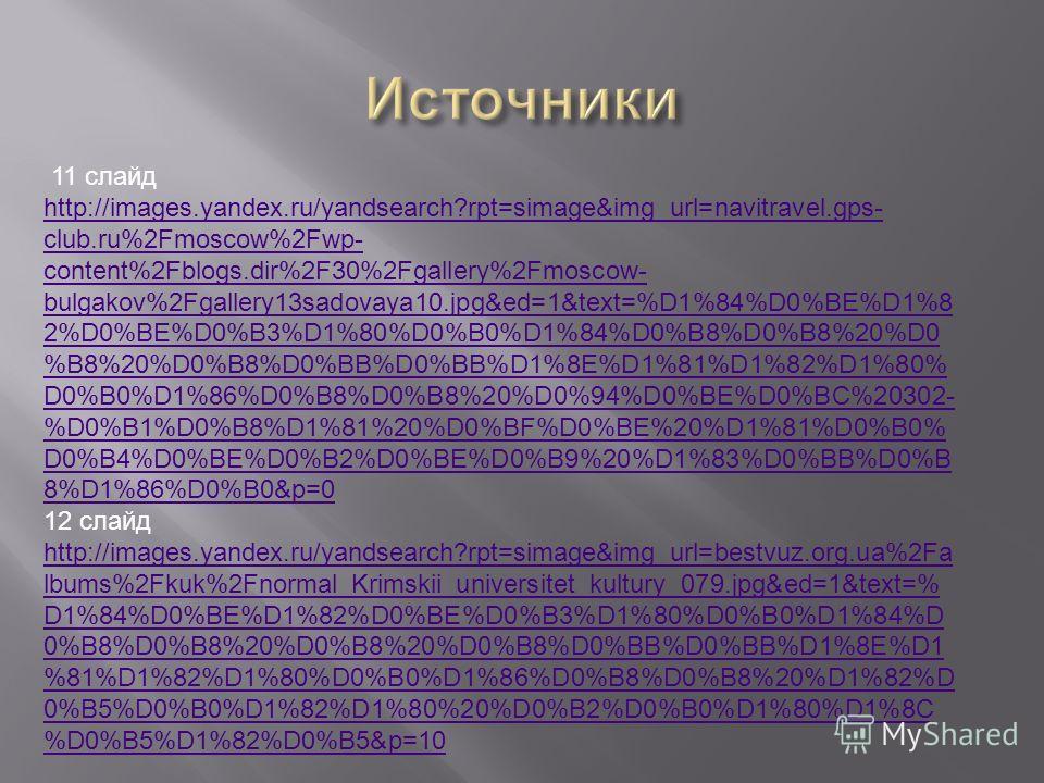 11 слайд http://images.yandex.ru/yandsearch?rpt=simage&img_url=navitravel.gps- club.ru%2Fmoscow%2Fwp- content%2Fblogs.dir%2F30%2Fgallery%2Fmoscow- bulgakov%2Fgallery13sadovaya10.jpg&ed=1&text=%D1%84%D0%BE%D1%8 2%D0%BE%D0%B3%D1%80%D0%B0%D1%84%D0%B8%D0