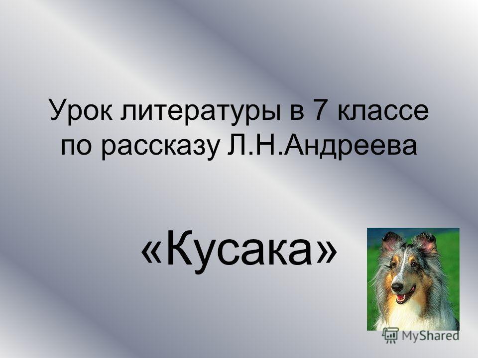 Урок литературы в 7 классе по рассказу Л.Н.Андреева «Кусака»