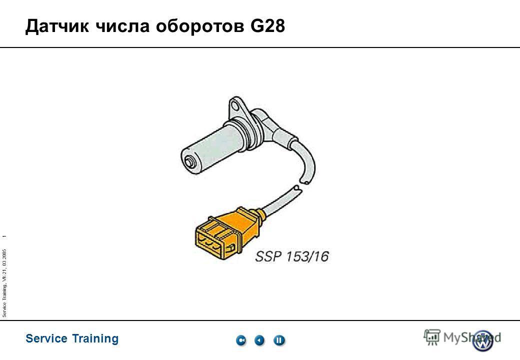 Service Training 1 Service Training, VK-21, 03.2005 Датчик числа оборотов G28