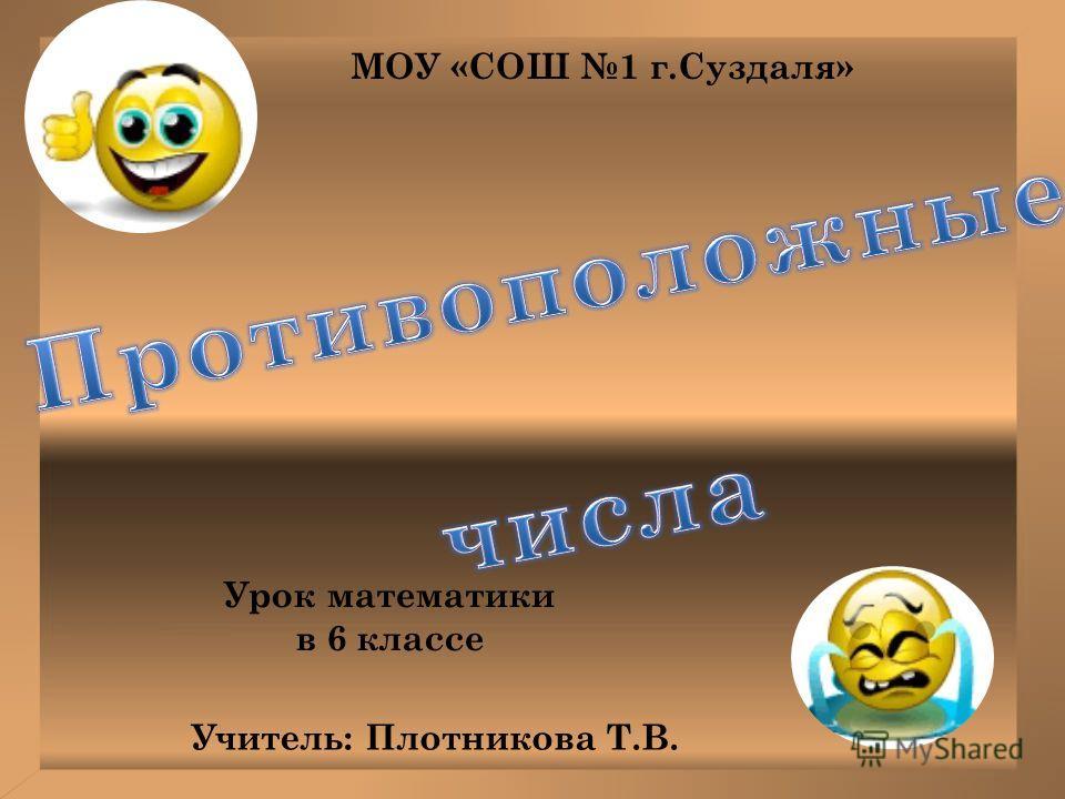 Урок математики в 6 классе МОУ «СОШ 1 г.Суздаля» Учитель: Плотникова Т.В.