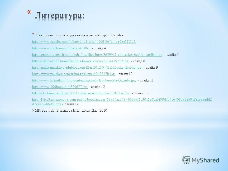 * Ссылка на презентацию на интернет ресурcе Capzles http://www.capzles.com/#/2a6354b1-afd7-46f0-867a-42868e1111a4/ http://www.studio-mix.info/post/1063http://www.studio-mix.info/post/1063 - слайд 4 http://online-tv.am/sites/default/files/files/lurer/
