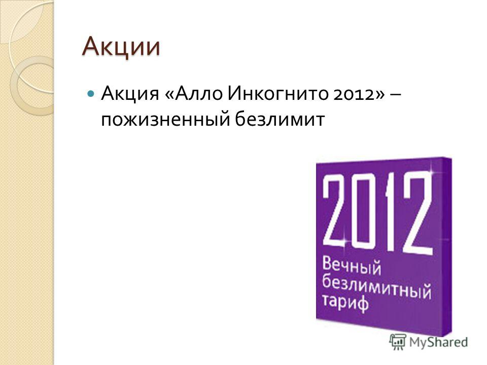 Акции Акция « Алло Инкогнито 2012» – пожизненный безлимит