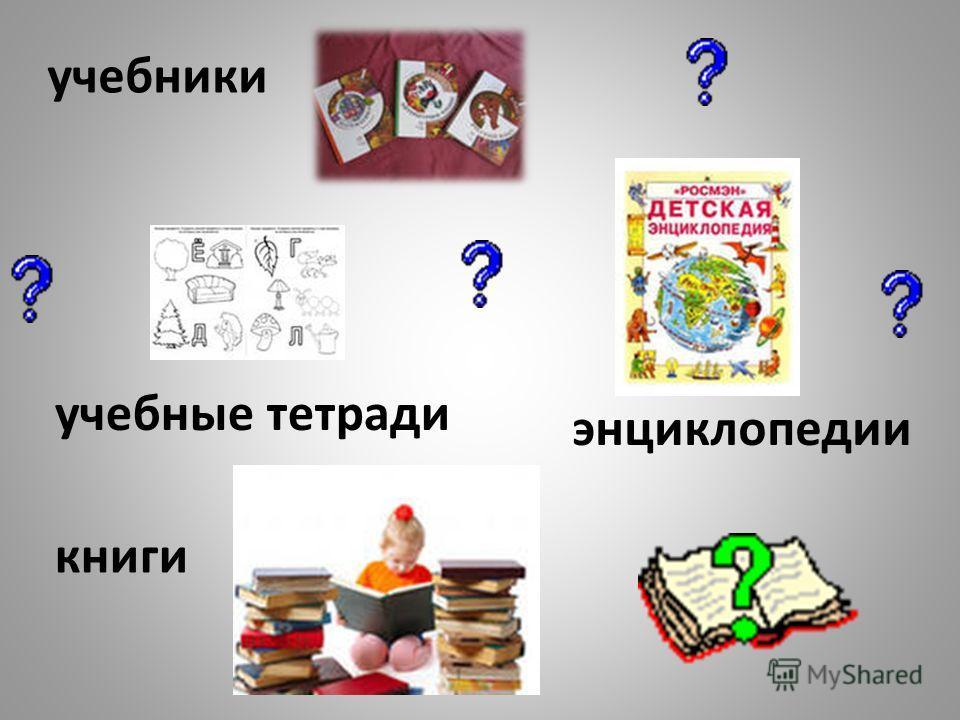 учебники учебные тетради энциклопедии книги