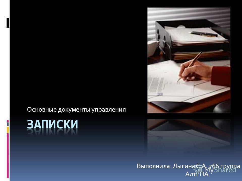 Основные документы управления Выполнила: Лыгина С.А. 766 группа АлтГПА