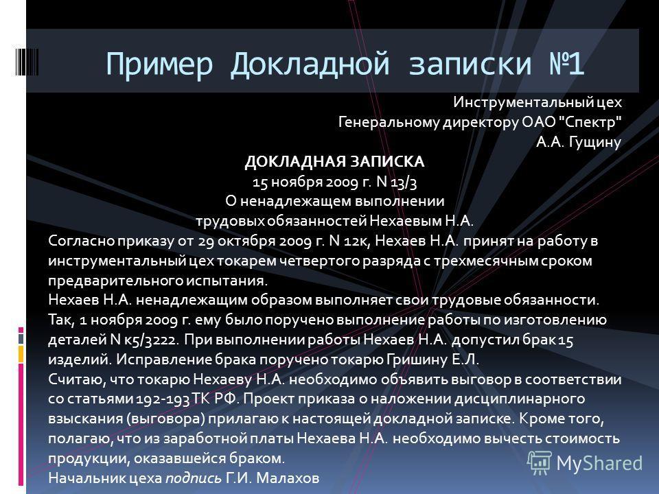 Пример Докладной записки 1 Инструментальный цех Генеральному директору ОАО