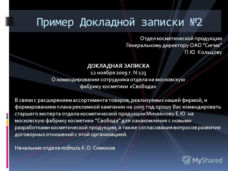 Пример Докладной записки 2 Отдел косметической продукции Генеральному директору ОАО