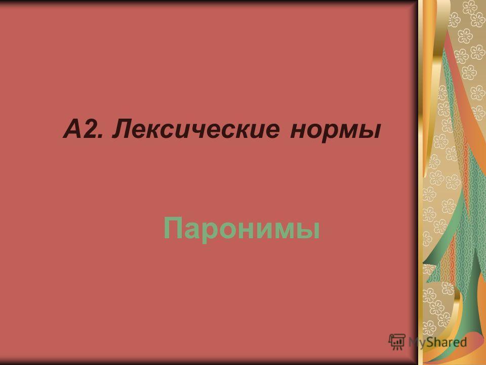 А2. Лексические нормы Паронимы