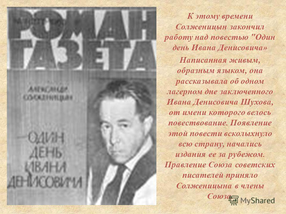 К этому времени Солженицын закончил работу над повестью