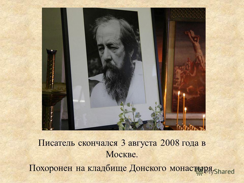 Писатель скончался 3 августа 2008 года в Москве. Похоронен на кладбище Донского монастыря.