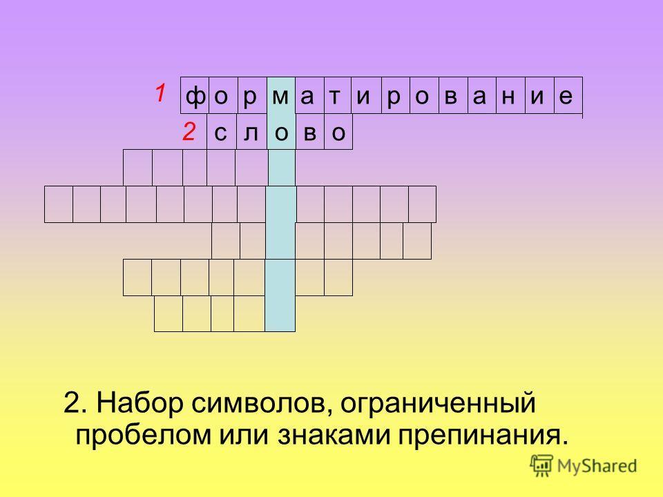 2 2. Набор символов, ограниченный пробелом или знаками препинания. еинаворитамроф оволс 1