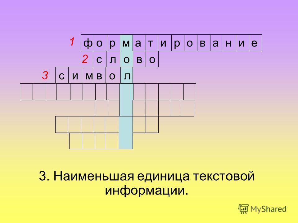 3. Наименьшая единица текстовой информации. еинаворитамроф оволс ловмис 1 2 3