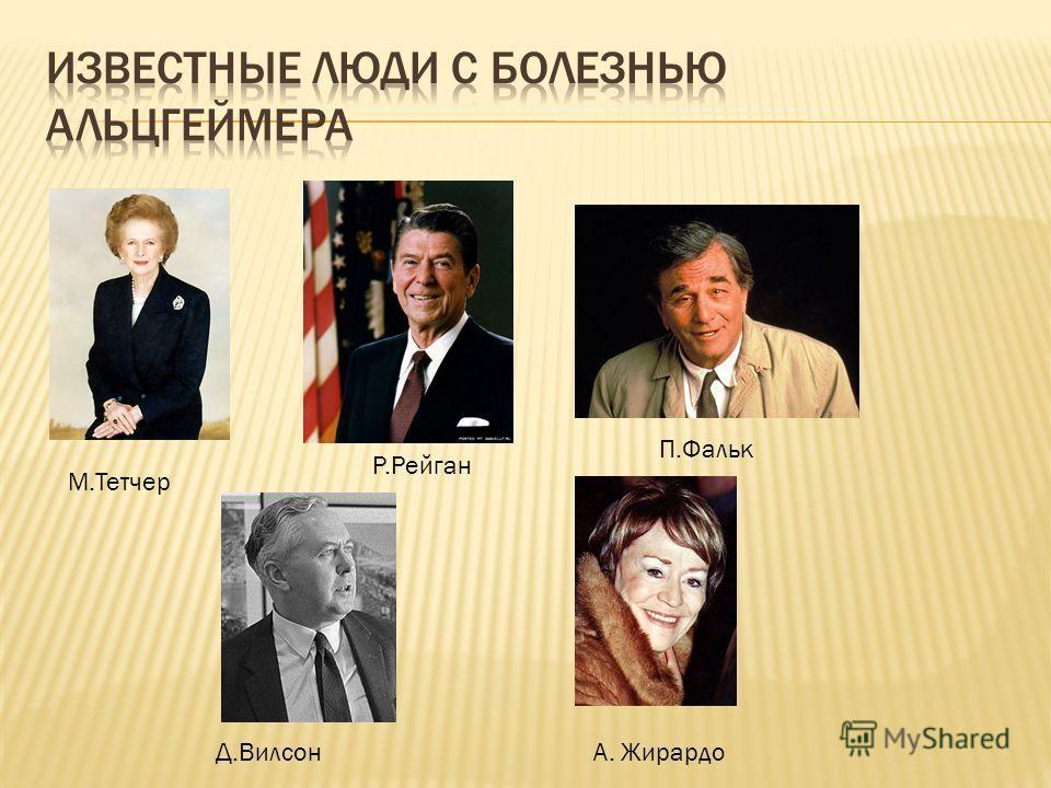 М.Тетчер Р.Рейган Д.ВилсонА. Жирардо П.Фальк