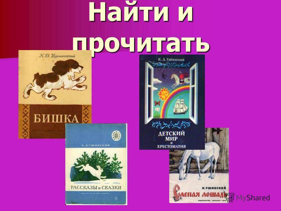 Найти и прочитать