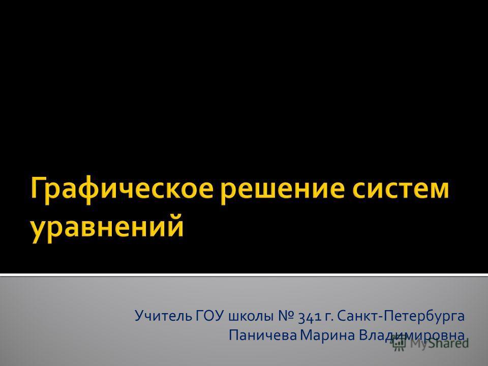 Учитель ГОУ школы 341 г. Санкт-Петербурга Паничева Марина Владимировна