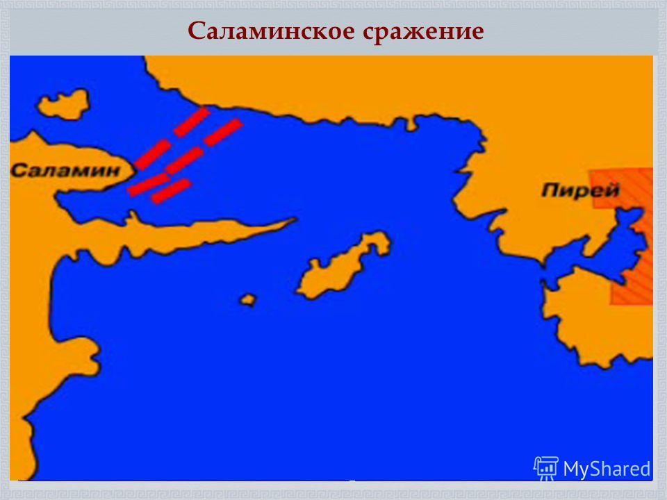 Саламинское сражение 480 г. до н.э. - Саламинское морское сражение с. 162 Корабль персов