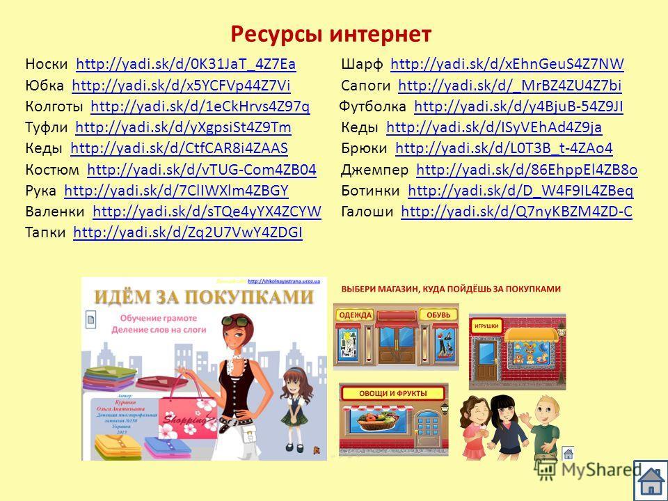 Ресурсы интернет Магазин http://yadi.sk/d/bq24ZwHB4YztIhttp://yadi.sk/d/bq24ZwHB4YztI Магазин http://yadi.sk/d/fnxcT8RY4Z--ehttp://yadi.sk/d/fnxcT8RY4Z--e Магазин http://yadi.sk/d/2AZeAhdE4Z-84http://yadi.sk/d/2AZeAhdE4Z-84 Дети http://yadi.sk/d/GSO7