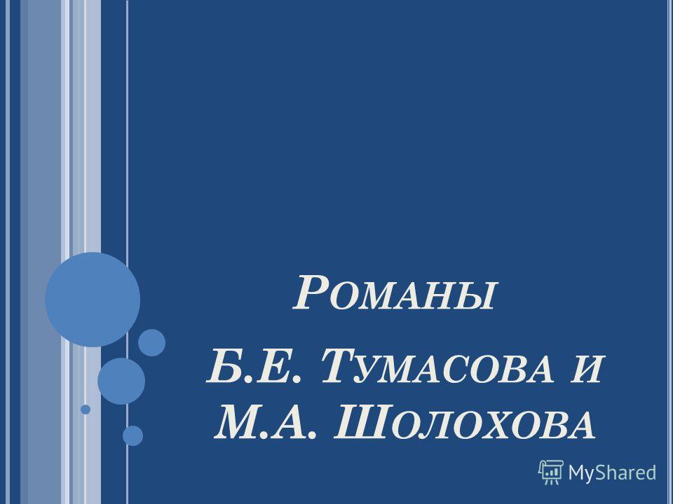Р ОМАНЫ Б.Е. Т УМАСОВА И М.А. Ш ОЛОХОВА