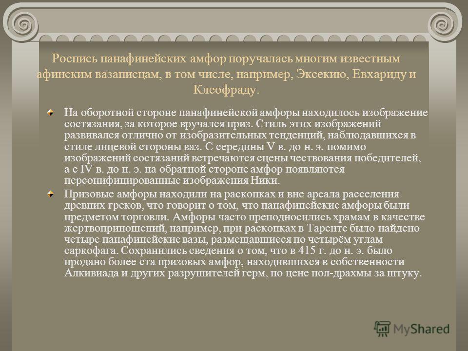 Роспись панафинейских амфор поручалась многим известным афинским вазаписцам, в том числе, например, Эксекию, Евхариду и Клеофраду. На оборотной стороне панафинейской амфоры находилось изображение состязания, за которое вручался приз. Стиль этих изобр