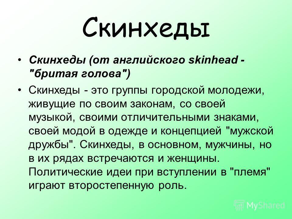 Скинхеды Скинхеды (от английского skinhead -