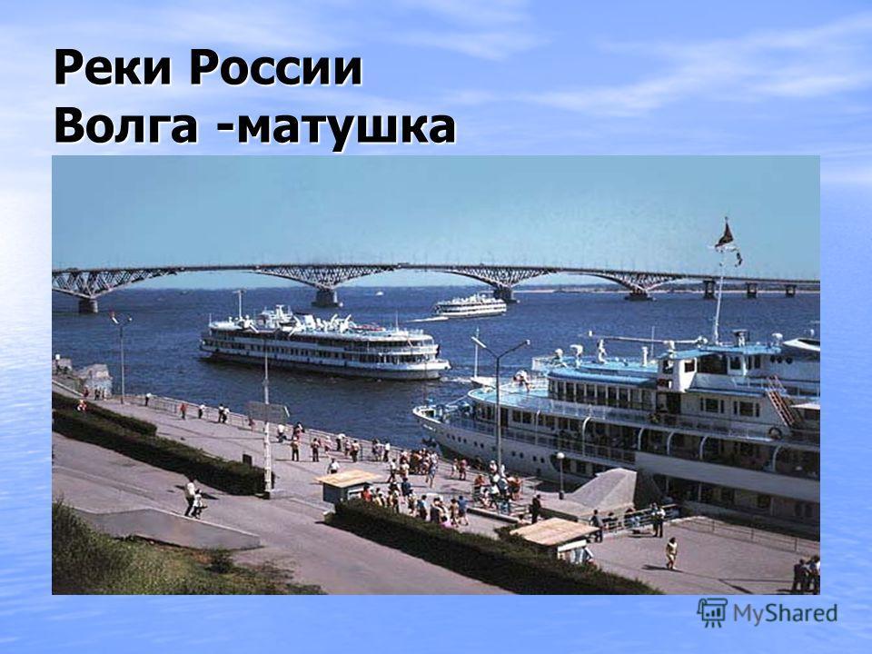 Реки России Волга -матушка