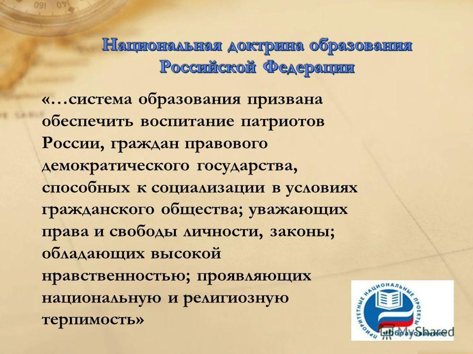 «…система образования призвана обеспечить воспитание патриотов России, граждан правового демократического государства, способных к социализации в условиях гражданского общества; уважающих права и свободы личности, законы; обладающих высокой нравствен
