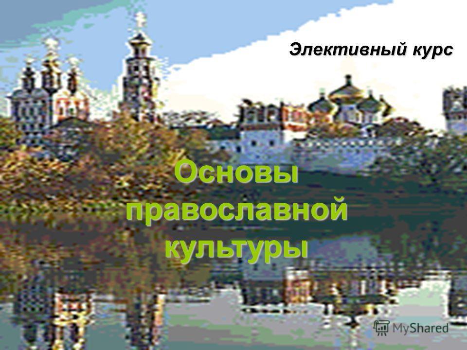 Элективный курс Основы православной культуры