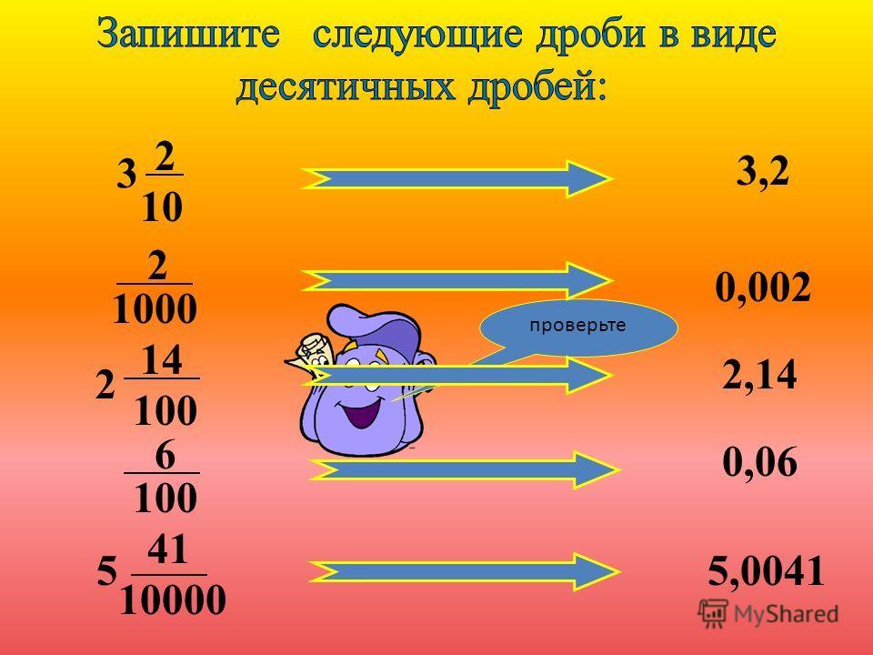 3 проверьте 5 2 100 6 10000 41 100 14 1000 2 10 2 3,2 0,002 2,14 0,06 5,0041