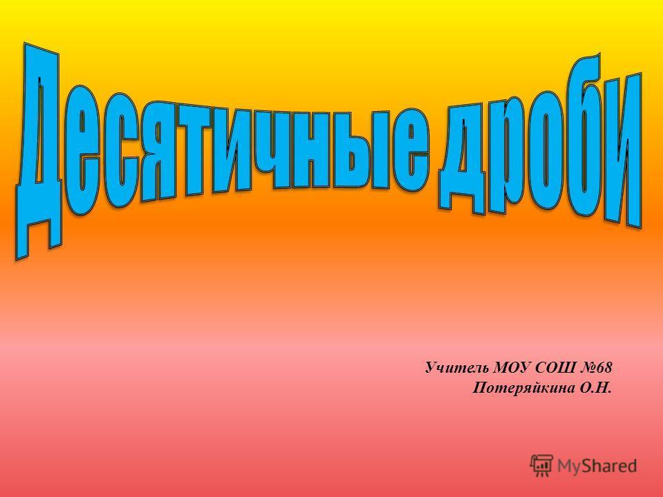 Учитель МОУ СОШ 68 Потеряйкина О.Н.