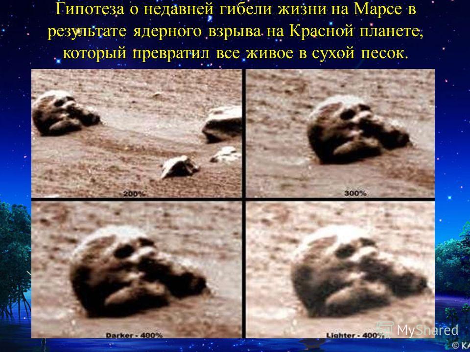 Гипотеза о недавней гибели жизни на Марсе в результате ядерного взрыва на Красной планете, который превратил все живое в сухой песок.