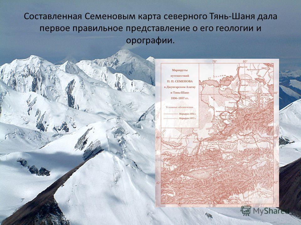 Составленная Семеновым карта северного Тянь-Шаня дала первое правильное представление о его геологии и орографии.