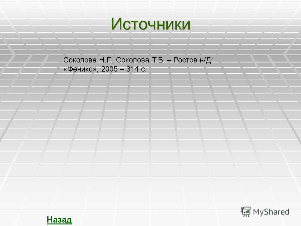 Источники Назад Соколова Н.Г., Соколова Т.В. – Ростов н/Д: «Феникс», 2005 – 314 с.
