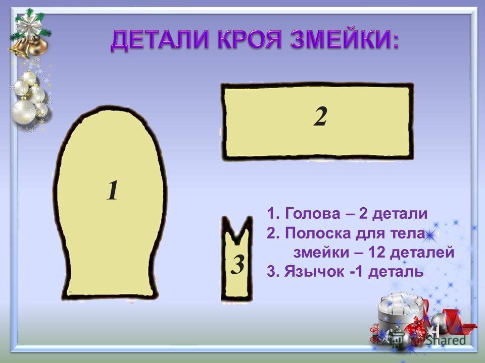 1.Голова – 2 детали 2.Полоска для тела змейки – 12 деталей 3. Язычок -1 деталь
