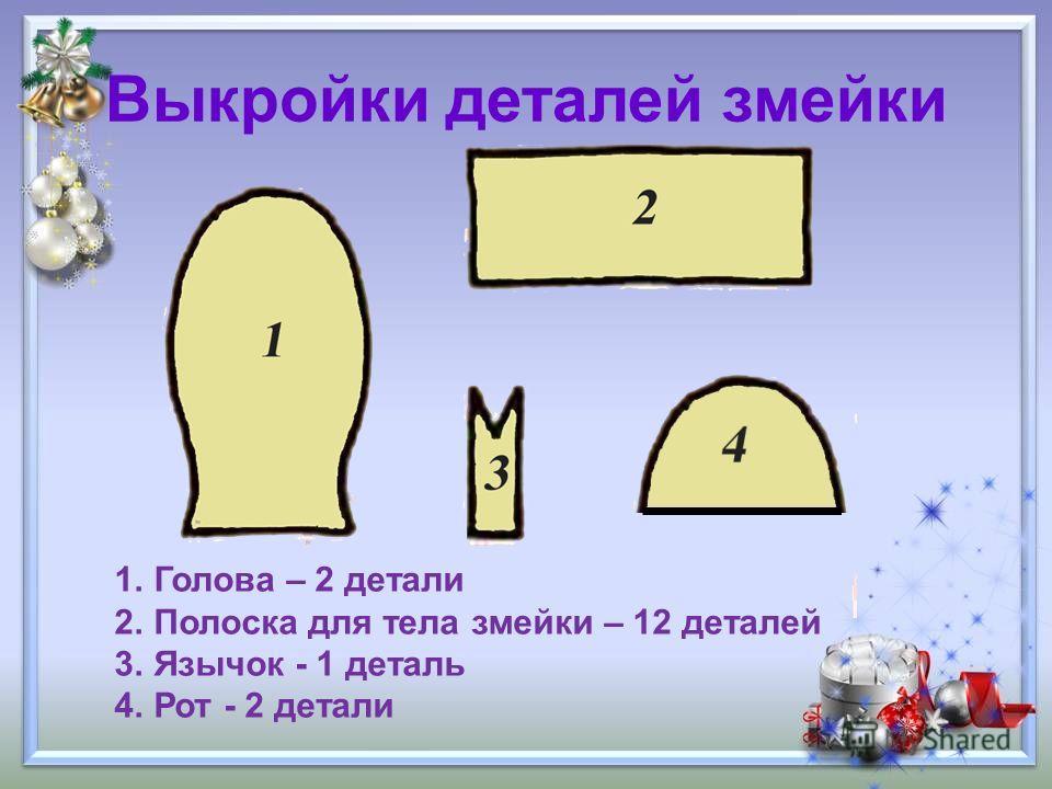 Выкройки деталей змейки 1.Голова – 2 детали 2.Полоска для тела змейки – 12 деталей 3.Язычок - 1 деталь 4.Рот - 2 детали