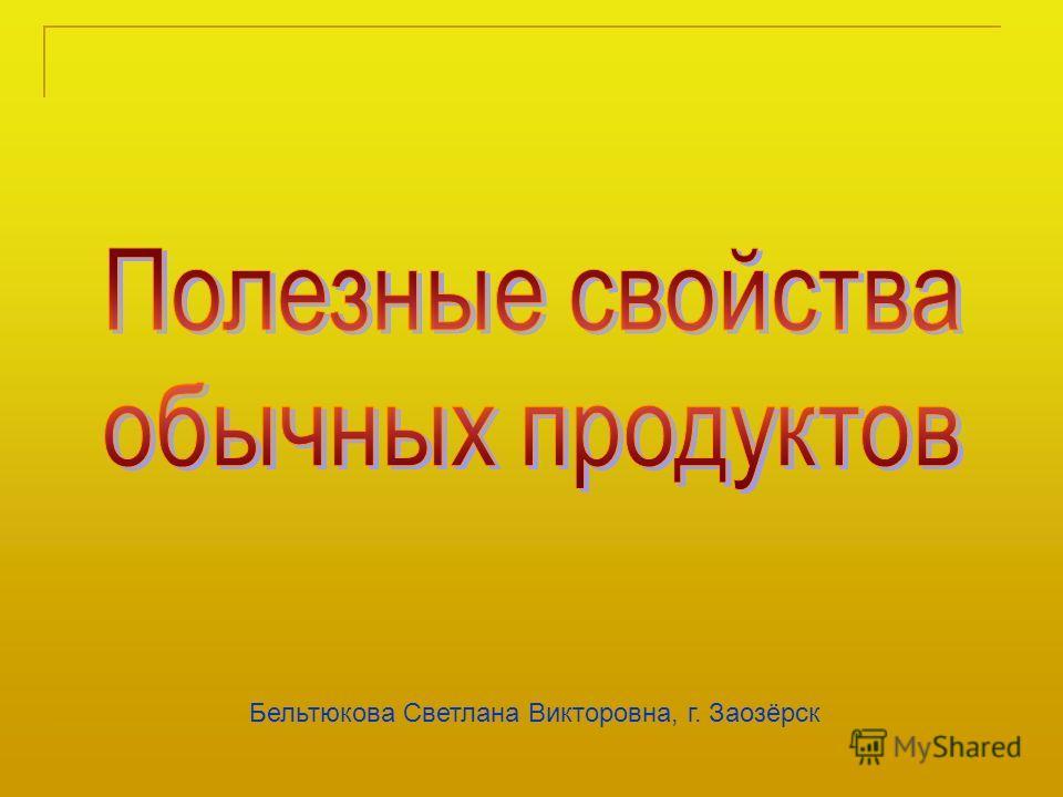 Бельтюкова Светлана Викторовна, г. Заозёрск