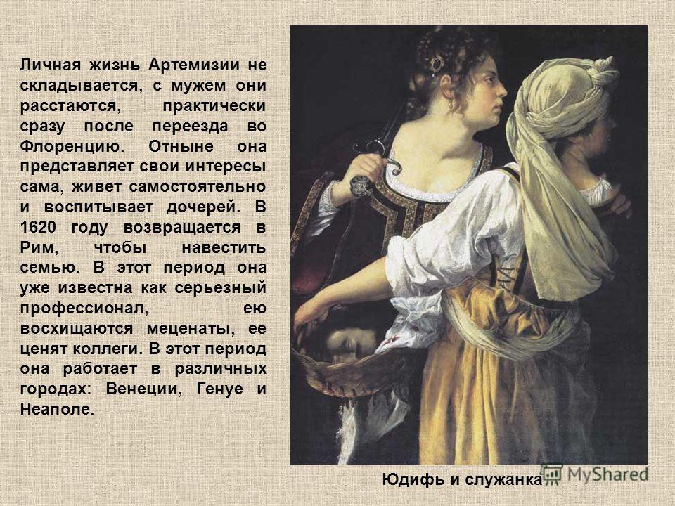 Личная жизнь Артемизии не складывается, с мужем они расстаются, практически сразу после переезда во Флоренцию. Отныне она представляет свои интересы сама, живет самостоятельно и воспитывает дочерей. В 1620 году возвращается в Рим, чтобы навестить сем