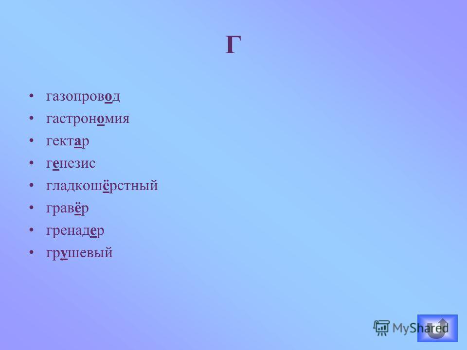 газопровод гастрономия гектар генезис гладкошёрстный гравёр гренадер грушевый Г