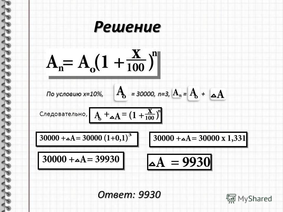 Решение По условию х=10%, = 30000, n=3, = + Следовательно, Ответ: 9930