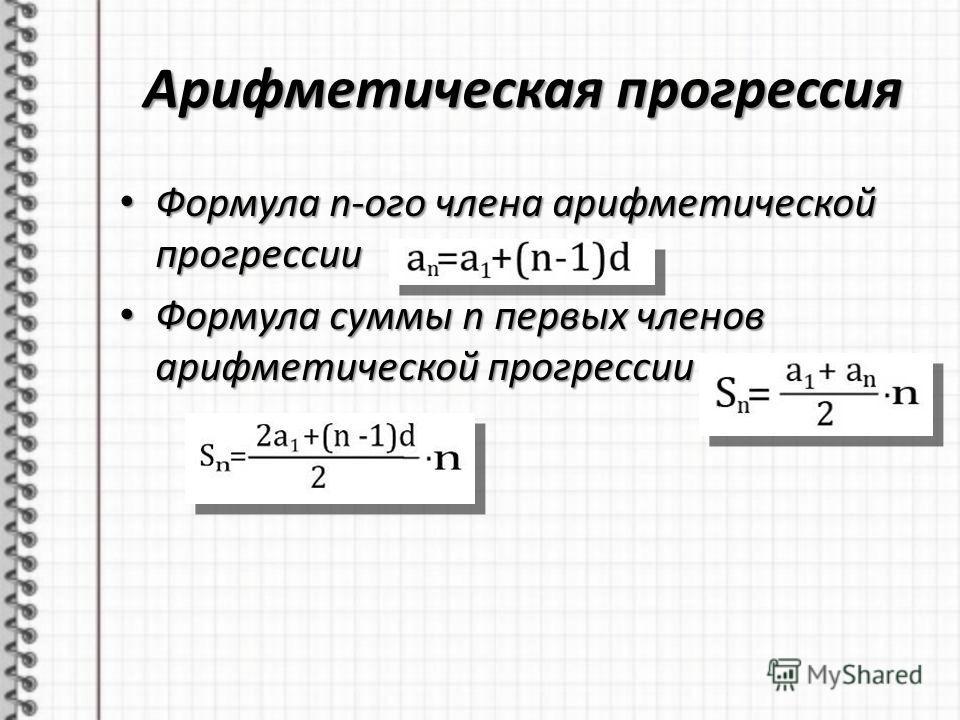 Арифметическая прогрессия Формула n-ого члена арифметической прогрессии Формула n-ого члена арифметической прогрессии Формула суммы n первых членов арифметической прогрессии Формула суммы n первых членов арифметической прогрессии