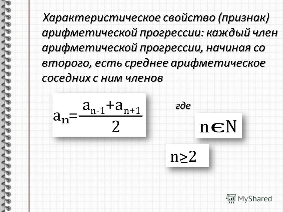 Характеристическое свойство (признак) арифметической прогрессии: каждый член арифметической прогрессии, начиная со второго, есть среднее арифметическое соседних с ним членов Характеристическое свойство (признак) арифметической прогрессии: каждый член