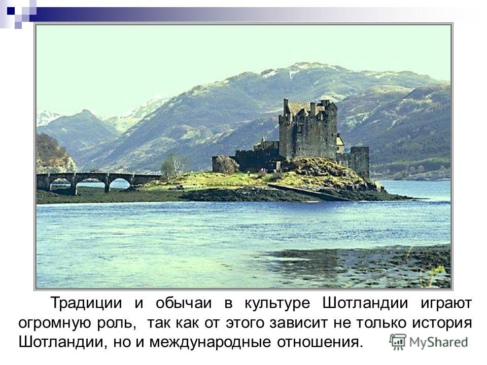 Традиции и обычаи в культуре Шотландии играют огромную роль, так как от этого зависит не только история Шотландии, но и международные отношения.