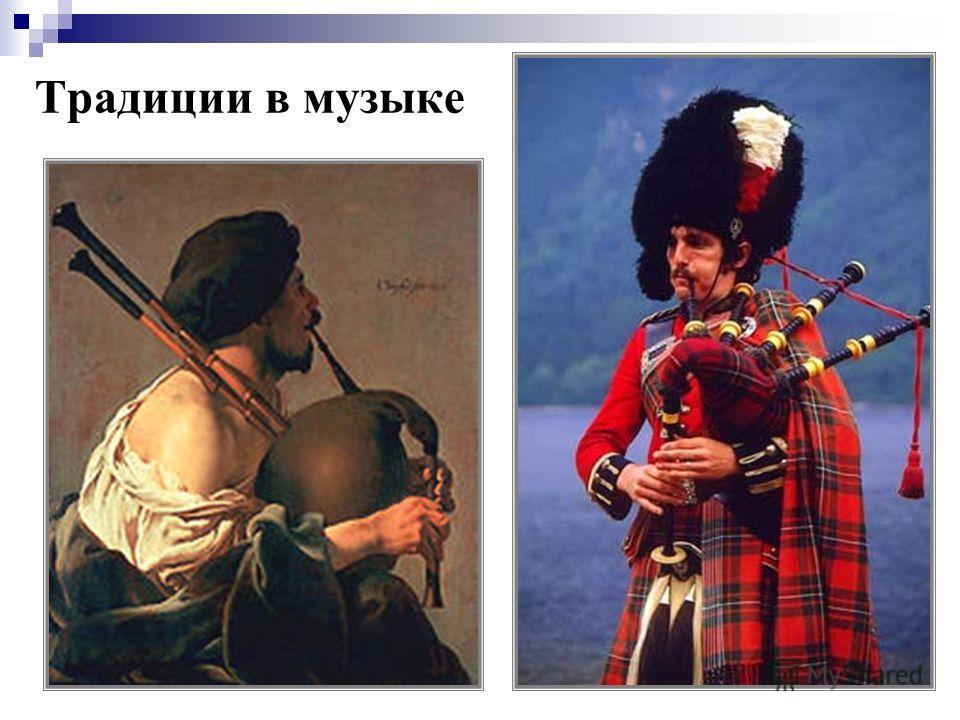 Традиции в музыке